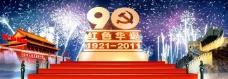 建党90周年晚会背景