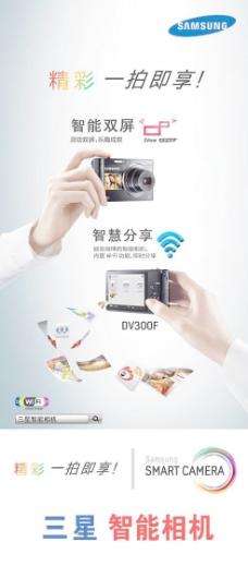 三星智能数码相机PSD广告设
