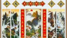 五福临门中堂画