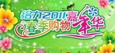 2011春节购物嘉年华PSD源文件