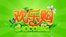 欢乐购物海报设计PSD素材