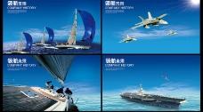 领航未来企业文化展板设计PSD素材