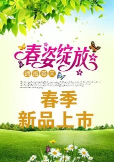 春季促销展板广告PSD素材