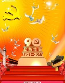 建党九十周年宣传栏模板