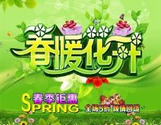 春暖花开春季促销PSD素材