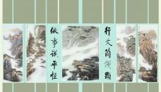 山水中堂画1