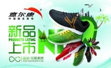 意尔康运动鞋海报设计PSD素材