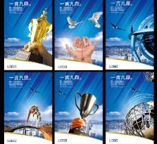 公司荣誉企业文化展板设计PSD素材