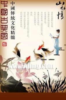 中国风古典背景psd素材