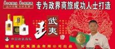 武夷酒业海报宣传PSD素材