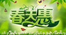 春天惠活动海报设计PSD素材