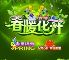 春季倾情巨献促销海报设计PSD素材