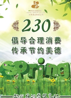 春季促销PSD素材