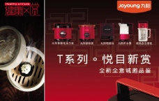 九阳T系列海报广告PSD素材