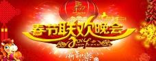 春节联欢晚会背景设计PSD素材