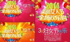 美丽女人节促销海报PSD素材
