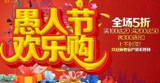 愚人节欢乐购物海报设计PSD素材