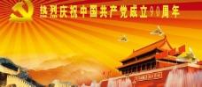 庆祝中国共产党成立90周年psd素材