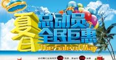 夏日总动员促销海报设计PSD素材