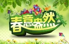 春意盎然春季海报PSD素材