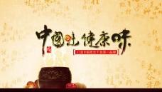 中国味食品宣传海报PSD素材