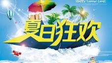 夏日狂欢海报设计PD素材