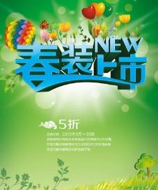 春装上市海报背景设计PSD素材
