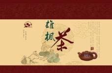 雄枫茶海报广告图片素材