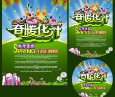 春暖花开全场促销海报设计PSD素材