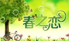 春之恋海报广告PSD素材