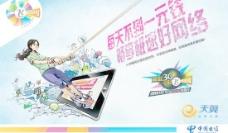中国电信天翼3G网络海报PSD