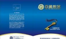 百盈担保公司宣传折页