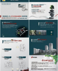 香樟林地产DM宣传单模板