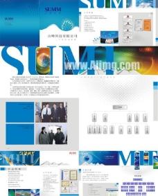山峰科技公司画册