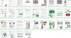 博州药业手册