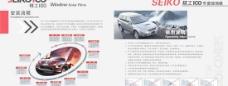 汽车贴膜使用说明画册PSD素