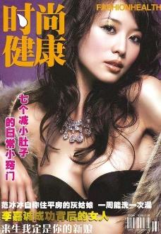 杂志封面设计2