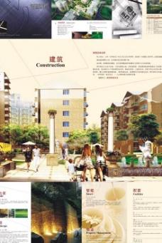 房产建筑画册设计