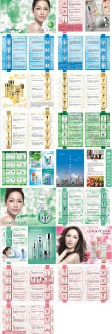 萧亚轩代言的化妆品画册