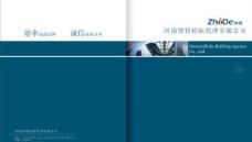 招标代理企业画册