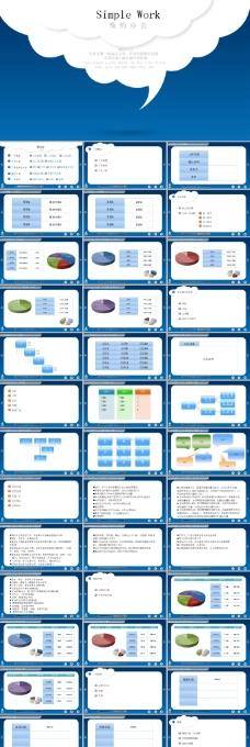 工作流程ppt模板