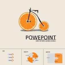 橙子创意ppt模板