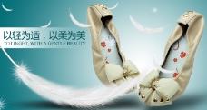 淘宝鞋类广告