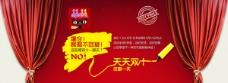 双十一网购狂欢节促销活动海报psd素材