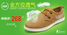 淘宝鞋子广告