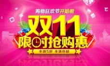 双11网购狂欢节限时抢购惠活动促销海报