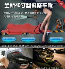 修车板产品海报