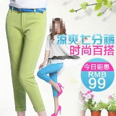 女裤直通车