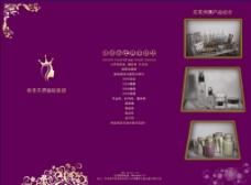 美容院三折页封面设计紫色排版