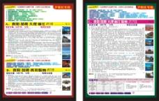 云南旅游单页